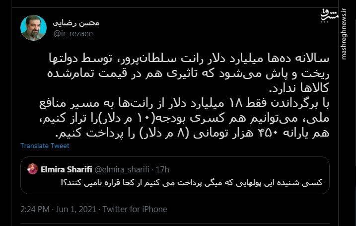 پاسخ یارانه ای محسن رضایی به توییت خانم مجری