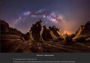 شاهکار عکاس ایرانی از آسمان خلیج فارس