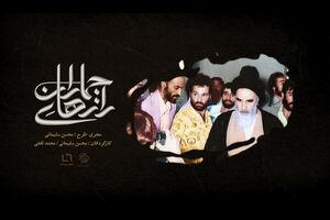 «رازهای جماران» از سیزدهم خرداد در شبکه سوم