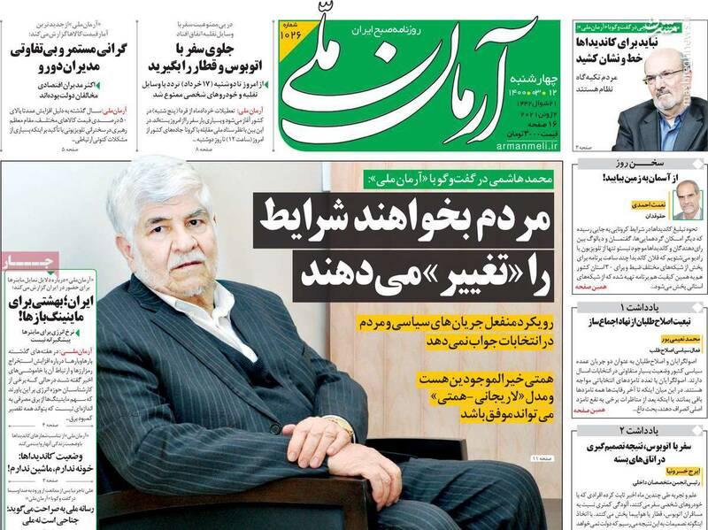 حیف شد، جهانگیری میخواست بانیان وضع موجود را معرفی کند/ محمد هاشمی: همتی را «خیرالموجودین» میدانم