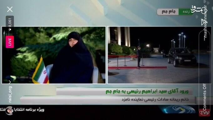 شوک به اصلاح طلبان با حضور دختر رئیسی در تلویزیون