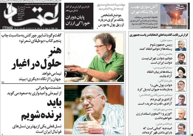 زیباکلام: روحانی وضعیت اقتصادی را بهبود داد/ روزنامه حامی دولت: رویای رئیس جمهوری ظریف بر باد رفت