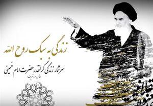 """۵ عدد مهم از زندگی """"امام خمینی"""" / تنها دارایی شخصی امام چه بود؟ + فیلم"""