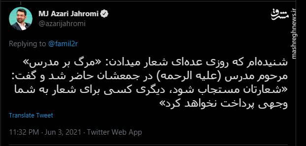 توهین آذری جهرمی به منتقدین دولت!