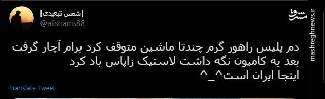 این پلیس راهور ایرانه+ عکس