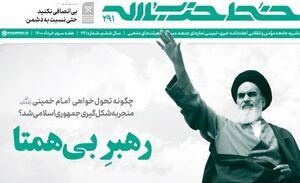 خط حزبالله ۲۹۱ / «رهبر بیهمتا»