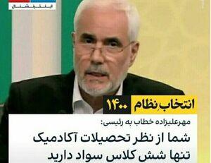 انعکاس دروغ مهرعلیزاده در اینترنشنال+ عکس