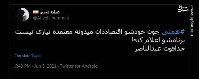 خداقوت عبدالناصر!
