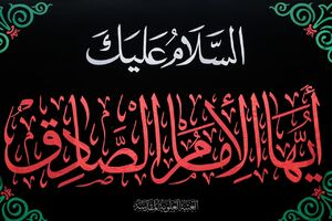 فیلم/ عزاداری شهادت امام صادق(ع) در جوار مزار حاج قاسم