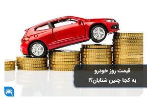 مقایسه خودروهای ۱۰۰ تا ۲۰۰ میلیون تومانی در دولت قبل با دولت روحانی