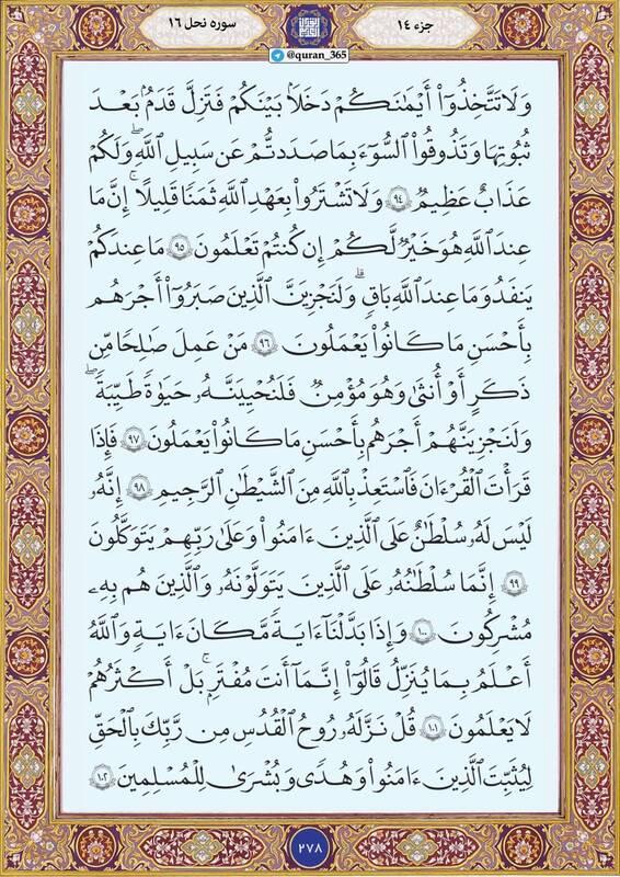 """شروع صبح با """"قرآن کریم""""؛ صفحه ۲۷۸+صوت"""