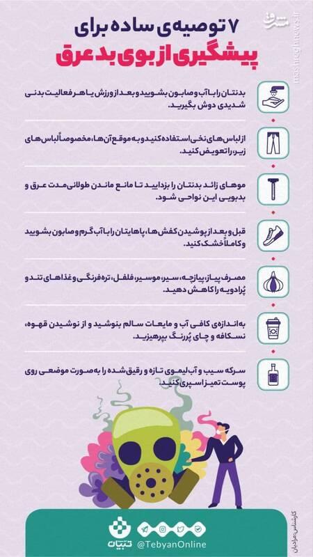 ۷ توصیه ساده برای پیشگیری از بوی بد عرق