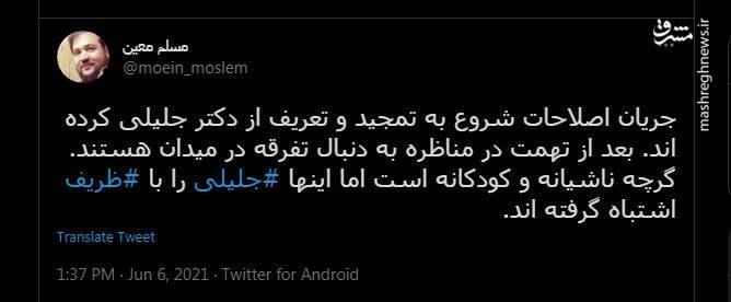 اصلاح طلبان جلیلی را با ظریف اشتباه گرفتهاند!