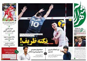 عکس/ تیتر روزنامههای ورزشی دوشنبه ۱۷ خرداد