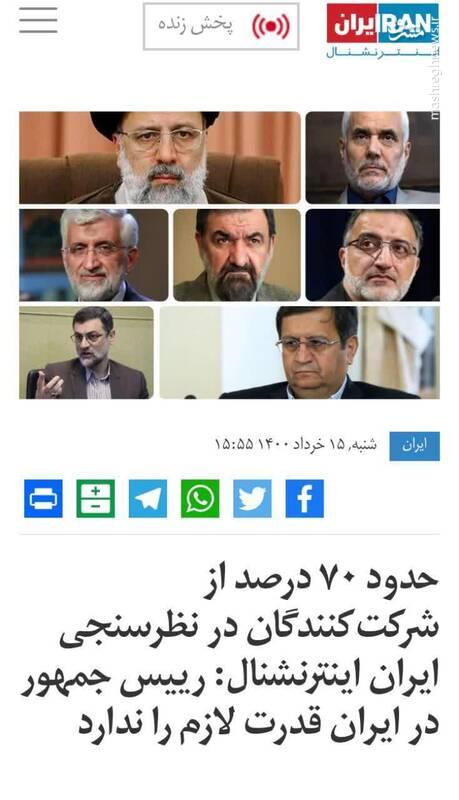 مرعشی: حمله به دولت روحانی ایراد مناظره بود/ ذوق زدگی BBC از توهین و و دروغ علیه رئیسی