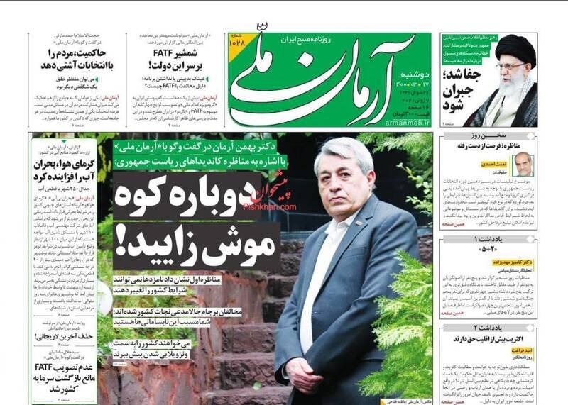 رازگشایی نظرسنجیهای دولتی از بداخلاقی دو نامزد/ بانک مرکزی، طلبکار دولت رئیس بانک، مدیون روحانی!