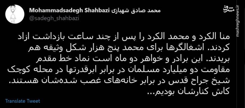 آزادی برادر و خواهر مقاوم محله شیخ جراح