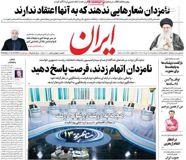 کلید روحانی کار نکرد چون مخالفان در قفل بتن ریختند/ روزنامه ایران: دولت هیچ نامزدی در انتخابات ندارد