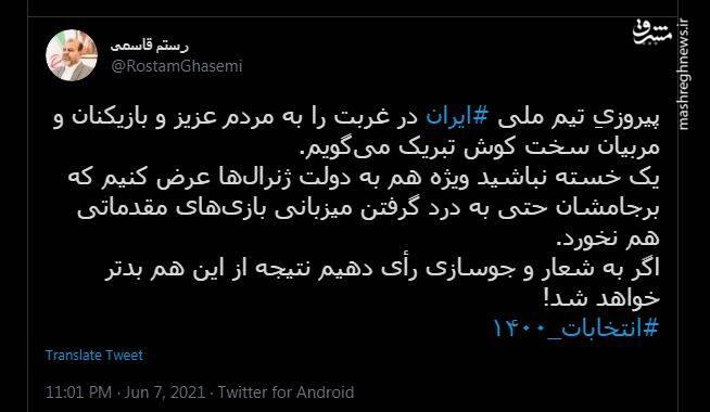 کنایه فوتبالی رستم قاسمی به دولت