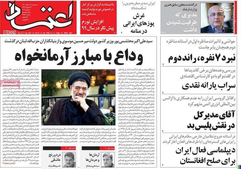 ائتلاف «حامیان ترامپ» و «کاسبان تحریم» علیه رئیسی/ منتقدان دولت روحانی بانیان اصلی وضع موجود هستند!