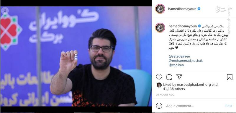 حامد همایون هم واکسن ایرانی برکت زد + عکس