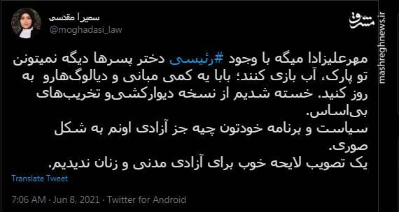 مهرعلیزاده و نسخه همیشگی دیوارکشی!