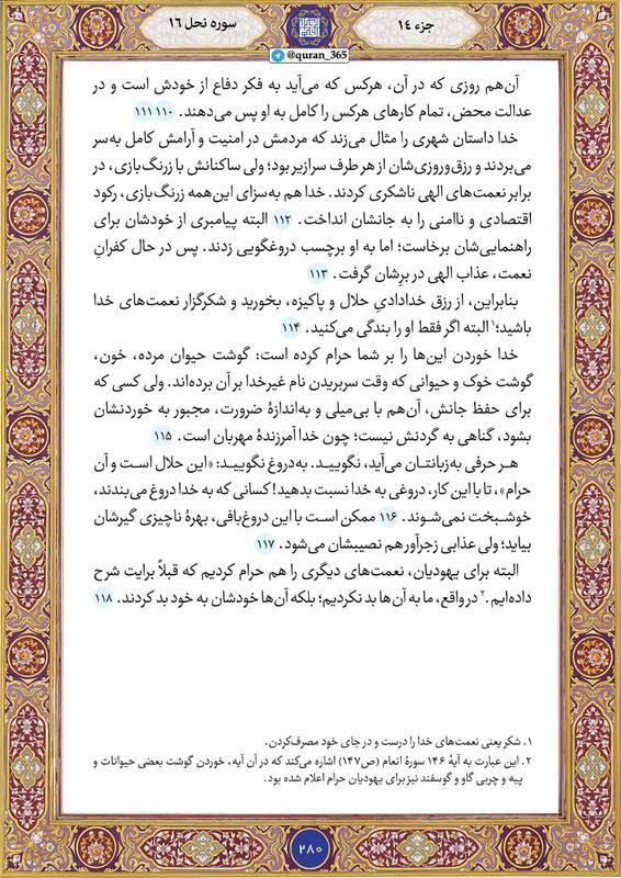 """شروع صبح با """"قرآن کریم""""؛ صفحه ۲۸۰+صوت"""