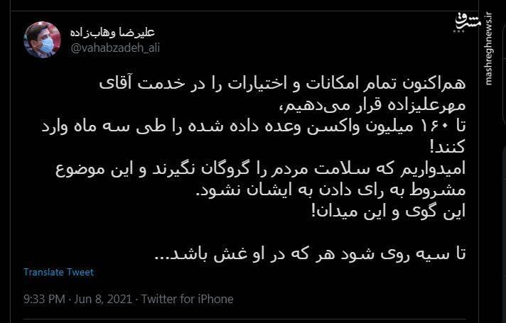 واکنش مشاور وزیر بهداشت به ادعای مهرعلیزاده