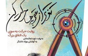 کتابی که پس از تأکید رهبر انقلاب منتشر شد