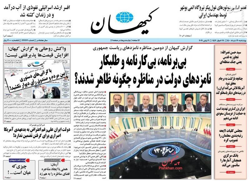 صفحه نخست روزنامههای چهارشنبه ۱۹ خرداد