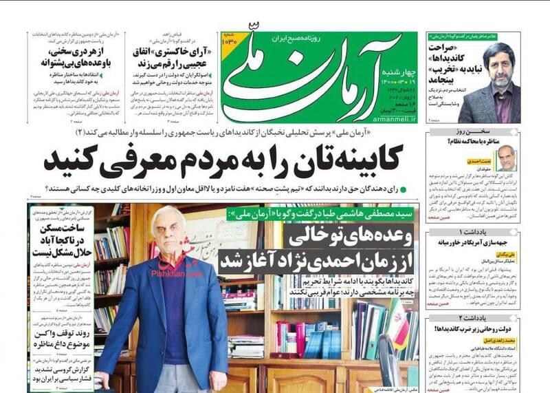 میراث بد روحانی برای دولت بعد/ کارنامه مردودی همتی برنامهاش را زیر سوال میبرد/ توضیح عنابستانی درباره پرونده خود