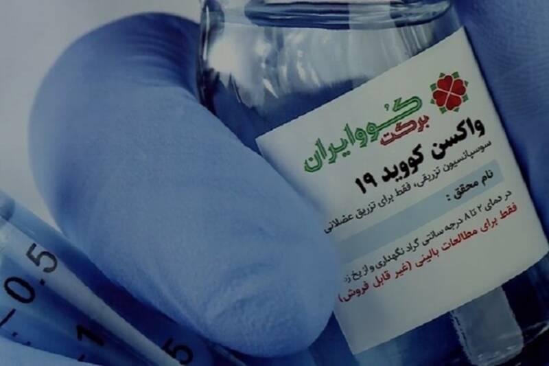 آخرین وضعیت ۵ واکسن ایرانی کرونا
