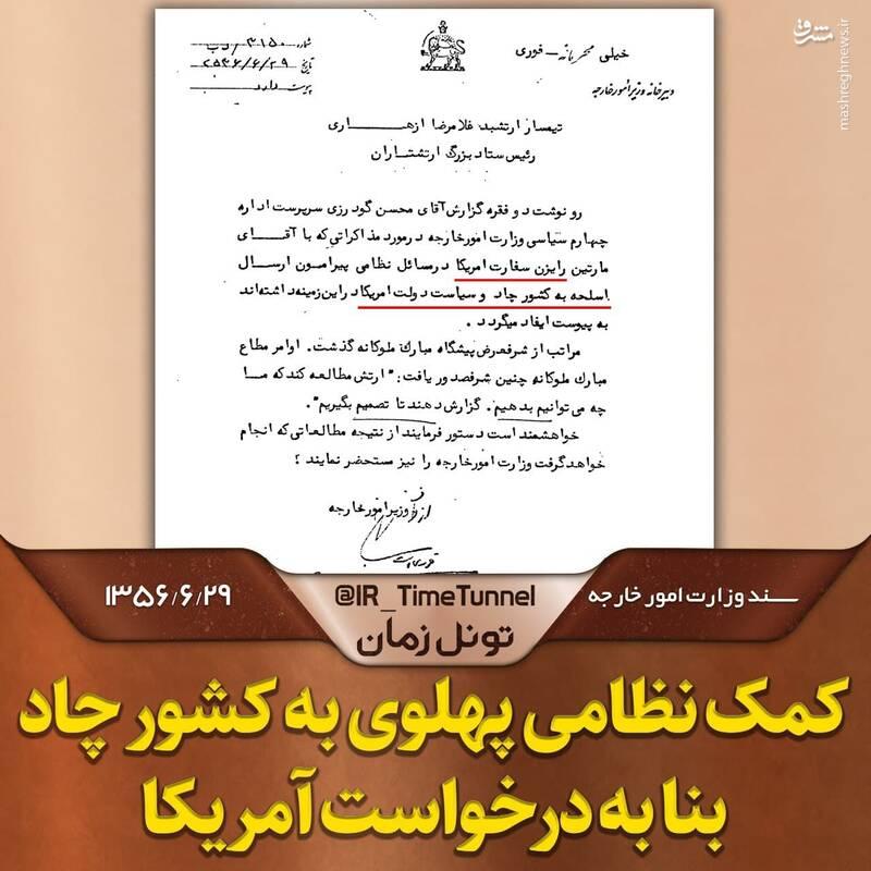 کمک نظامی پهلوی به کشور چاد، با دستور آمریکا+ سند