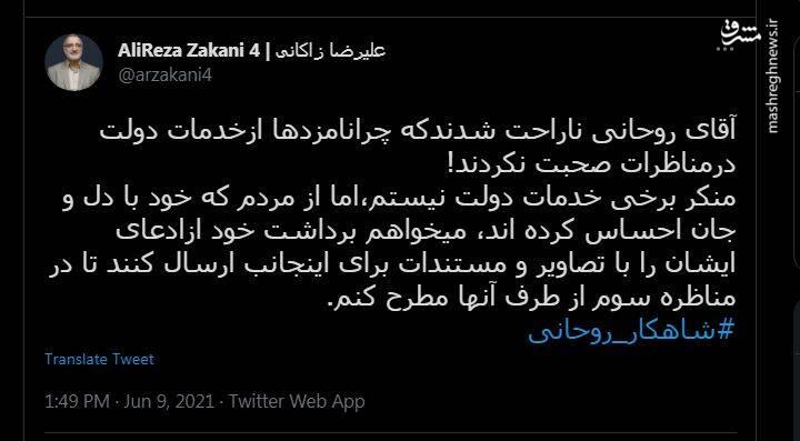 فراخوان زاکانی از مردم درباره دولت روحانی