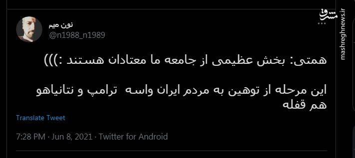 توهین همتی به مردم ایران