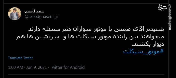 واکنش سعید قاسمی به کنایه همتی درباره موتورسواری او با جلیلی