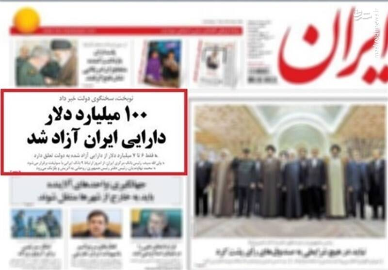 دفاع روحانی از «پیروزی اخلاقی» در برجام!/ آیا دولت روحانی ایران را از جنگ و قحطی نجات داد؟