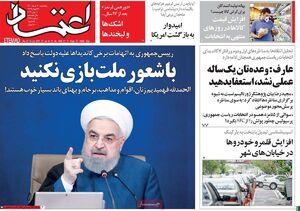 روزنامه حامی دولت: اظهارات روحانی درباره تحریمها دقیق نیست/ صادقی: همتی و مهرعلیزاده روی «آزادیهای اجتماعی» مانور دهند