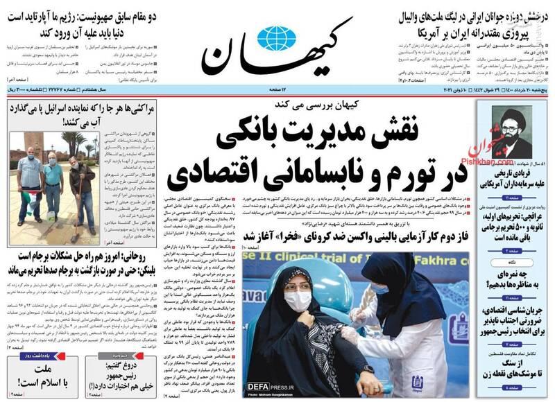 صفحه نخست روزنامههای پنجشنبه ۲۰ خرداد