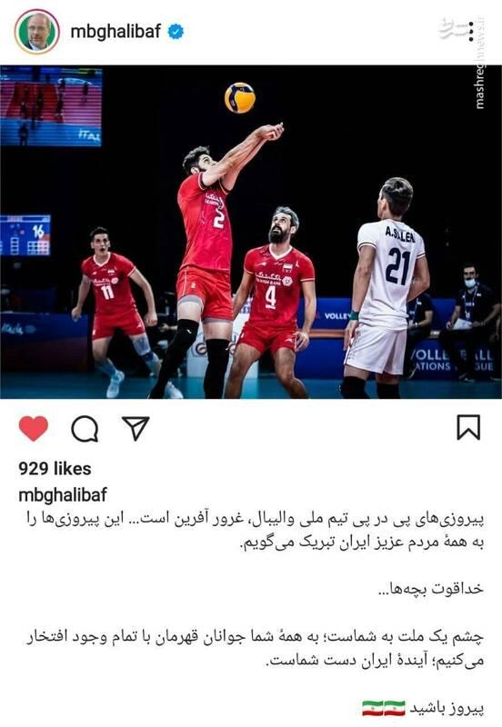 پیام تبریک قالیباف به تیم ملی والیبال ایران