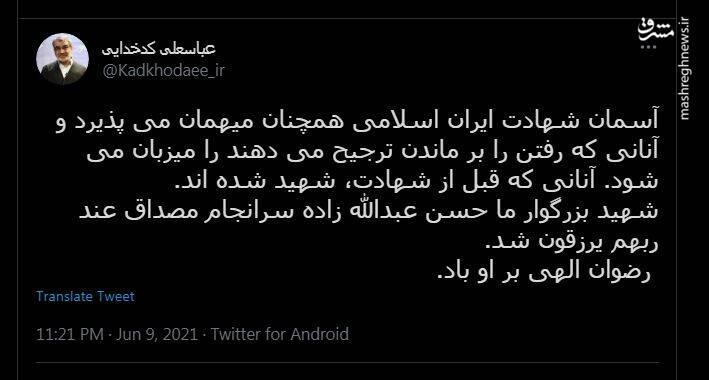 توییت کدخدایی برای شهید عبدالله زاده
