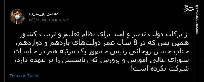 روحانی در ۸ سال در هیچ جلسه شورای عالی آموزش و پرورش شرکت نکرد!