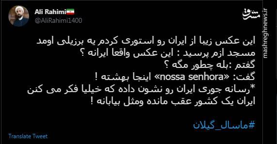 وقتی خارجیا بهشت ایران رو می بینن+ عکس