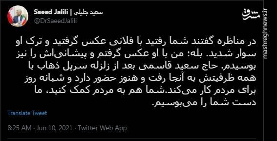 سعید جلیلی: شما هم به مردم کمک کنید، دستتان را می بوسم