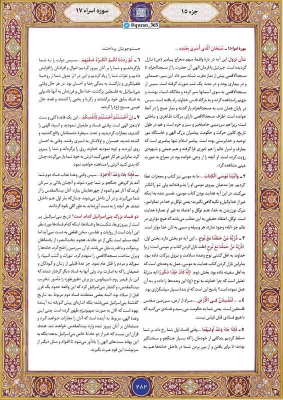 """شروع صبح با """"قرآن کریم""""؛ صفحه ۲۸۲+صوت"""