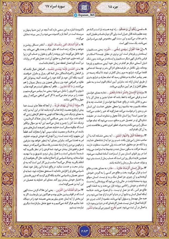 """شروع صبح با """"قرآن کریم""""؛ صفحه ۲۸۳+صوت"""