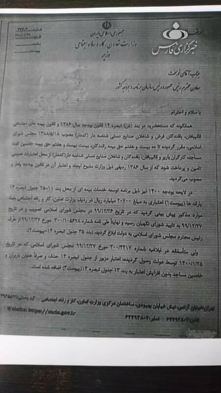حذف اعتبار بیمه قالیبافان و شاغلان صنایع دستی در بودجه 1400 + سند