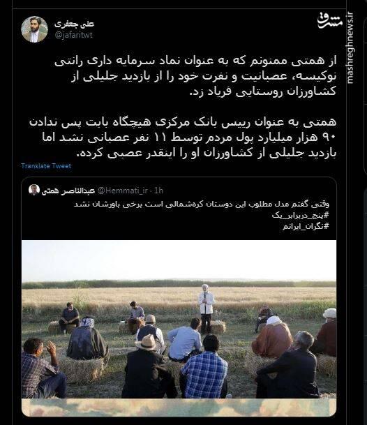 عصبانیت همتی از حضور جلیلی در جمع کشاورزان