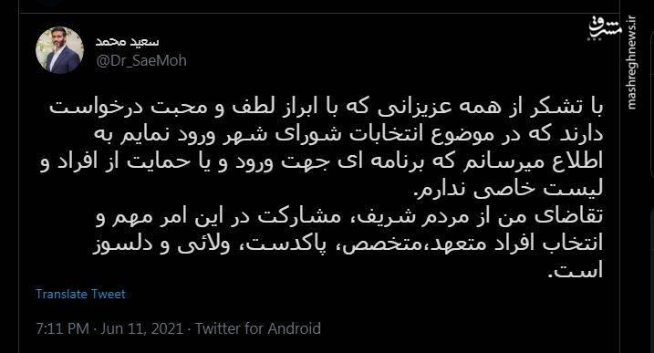 توییت سعید محمد درباره ورود به انتخابات شورای شهر