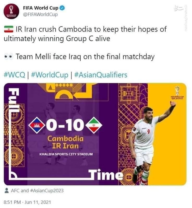 واکنش صفحه توییتر جام جهانی به پیروزی پرگل ایران